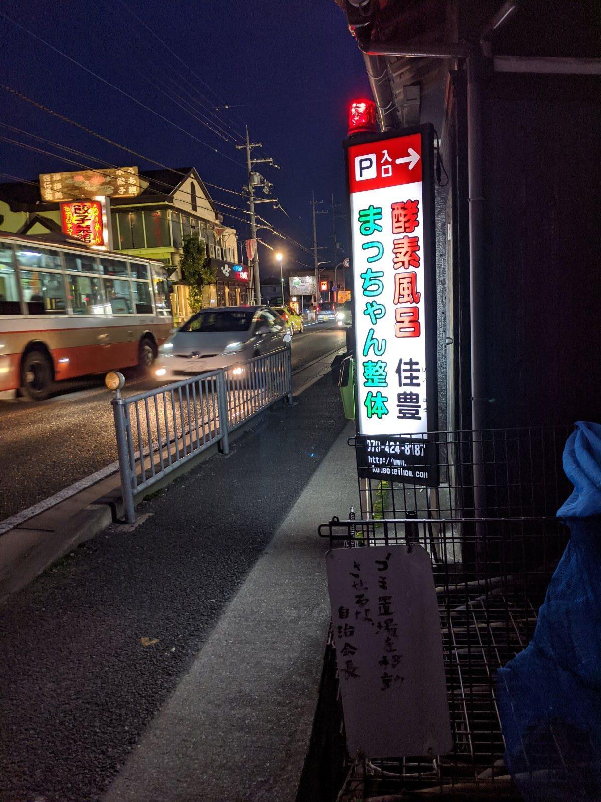 【加古川店】オススメ観光スポット