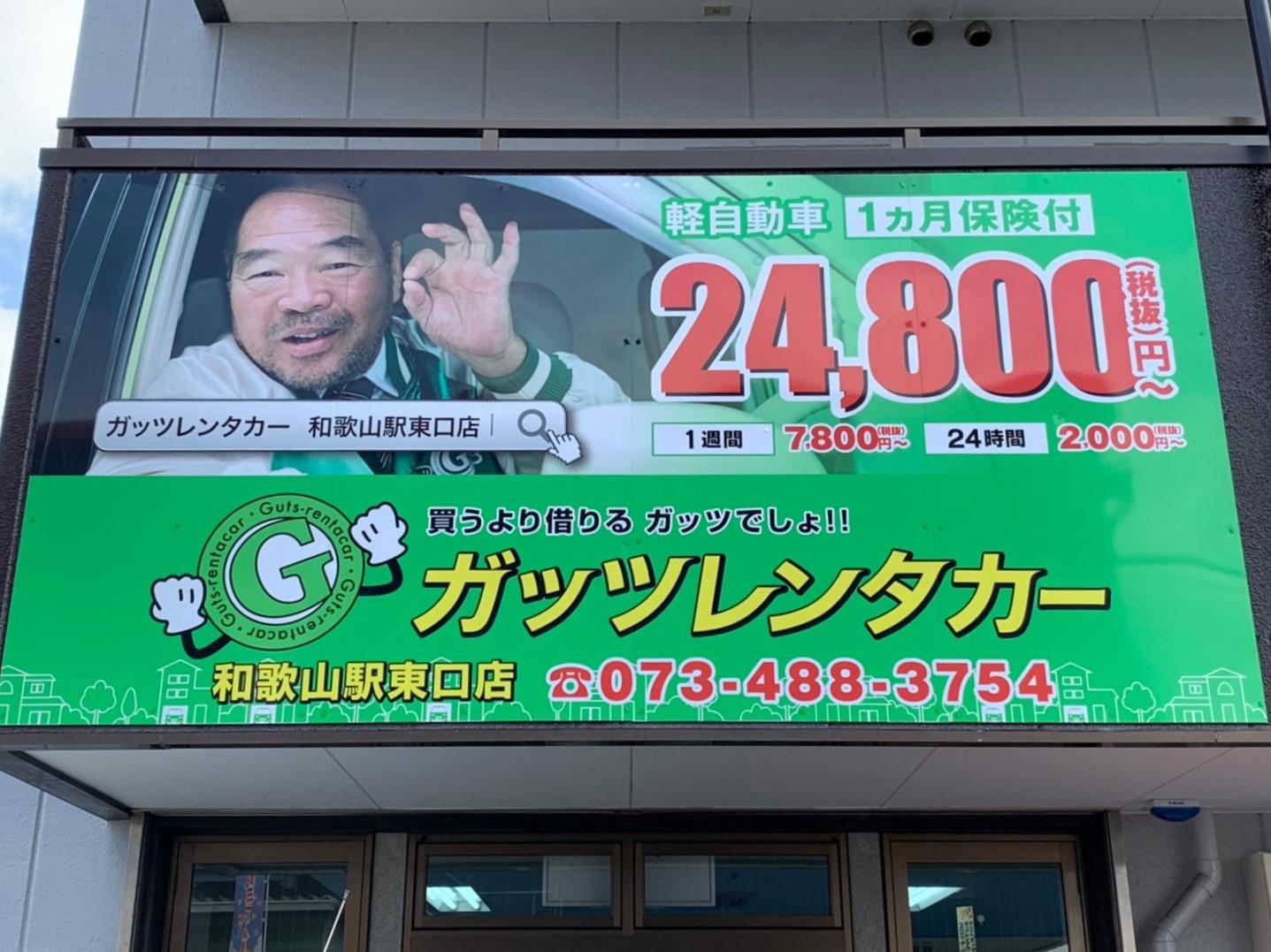 和歌山駅東口店