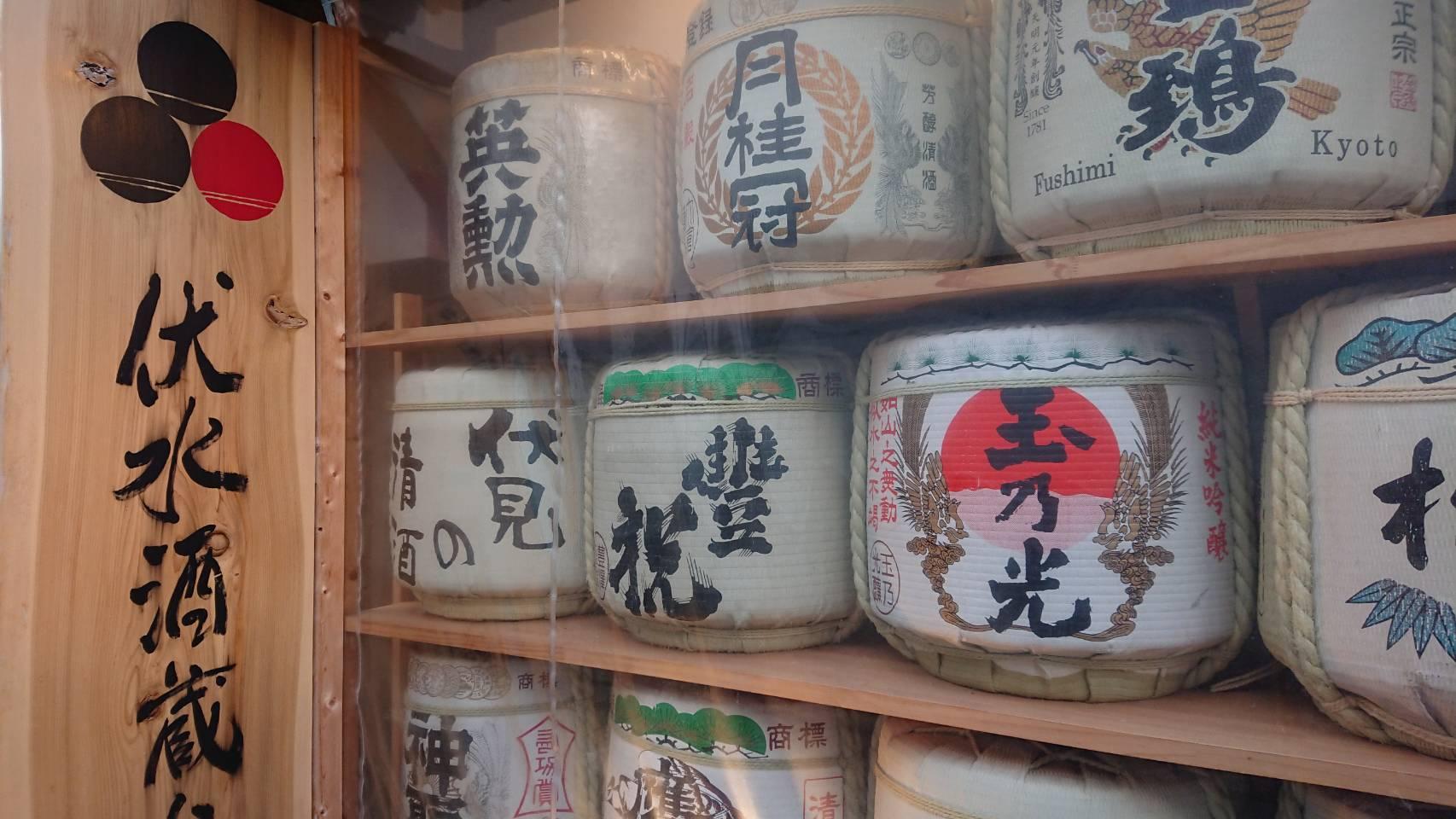 【枚方店】伏水酒造小路 (京都市)