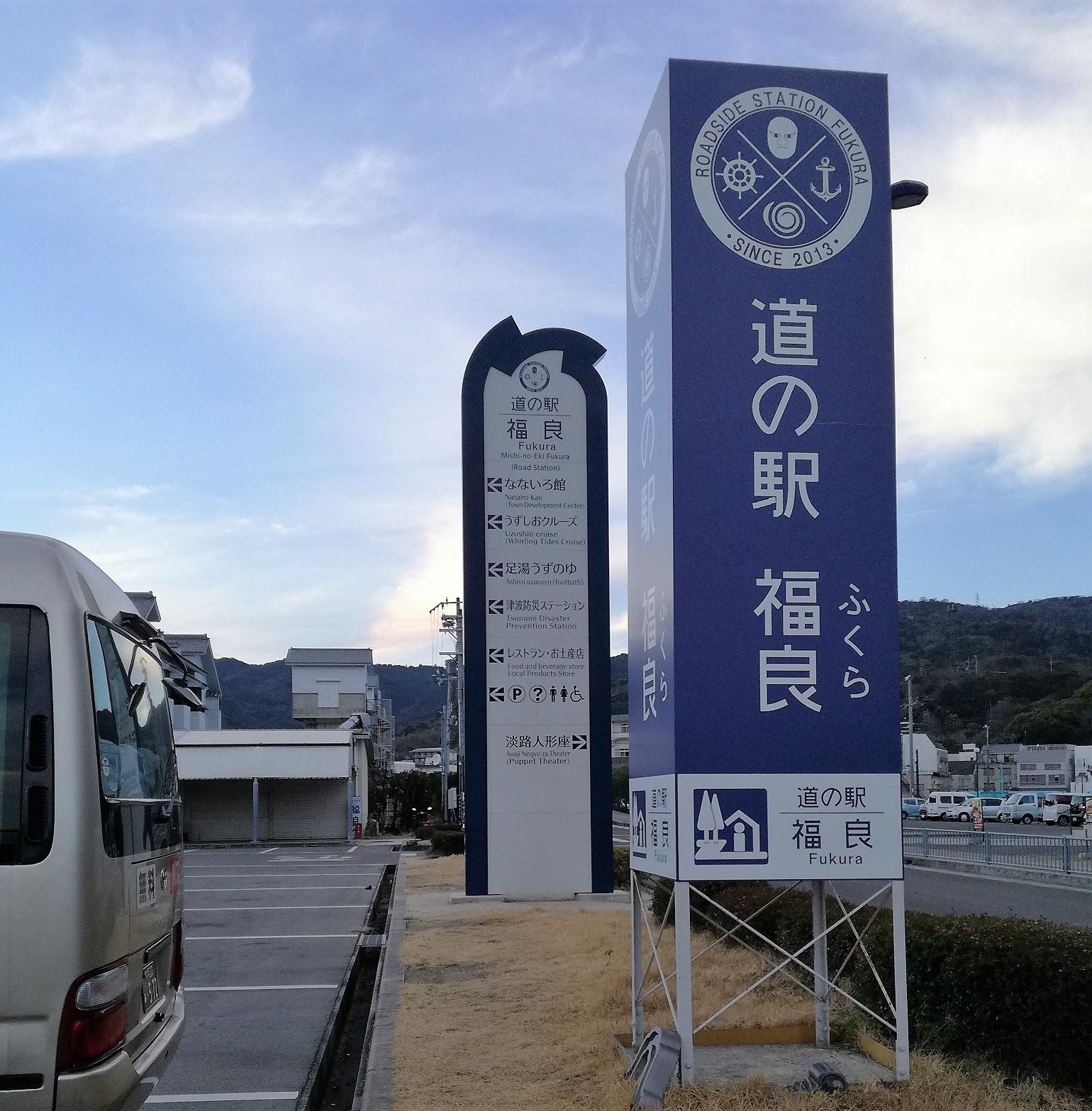 【伊丹店】道の駅 福良(海鮮/南あわじ市)