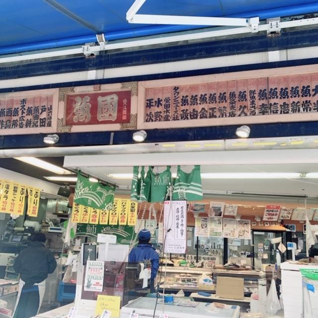 【小田原店】魚國鮮魚店(小田原栄町)