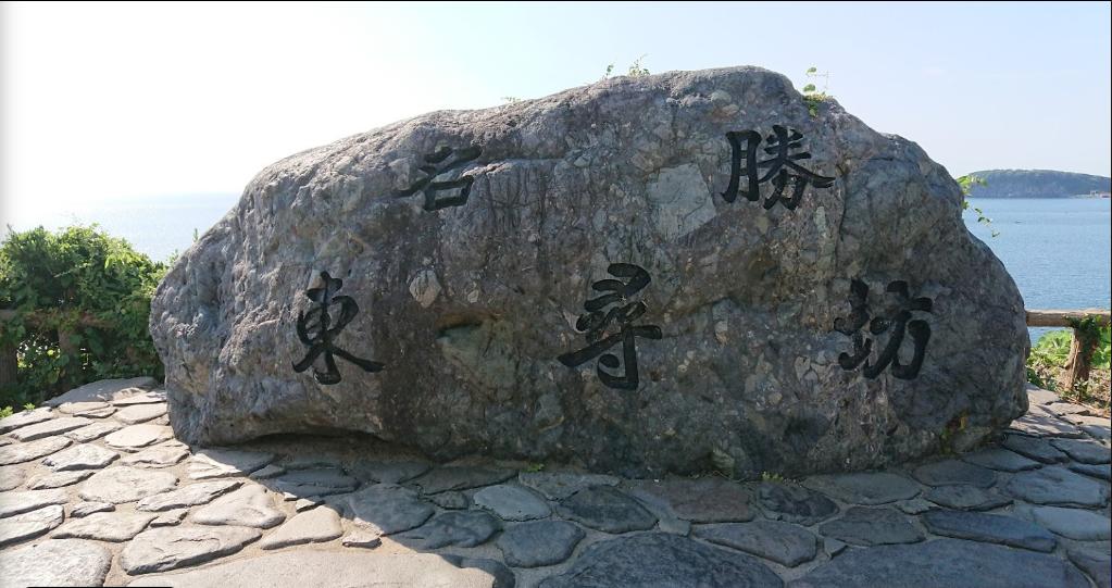 【伊丹店】東尋坊(福井県坂井市)