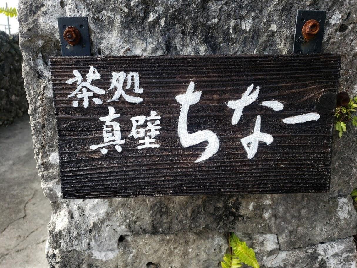 【那覇空港店】沖縄そば 茶処 真壁ちなー