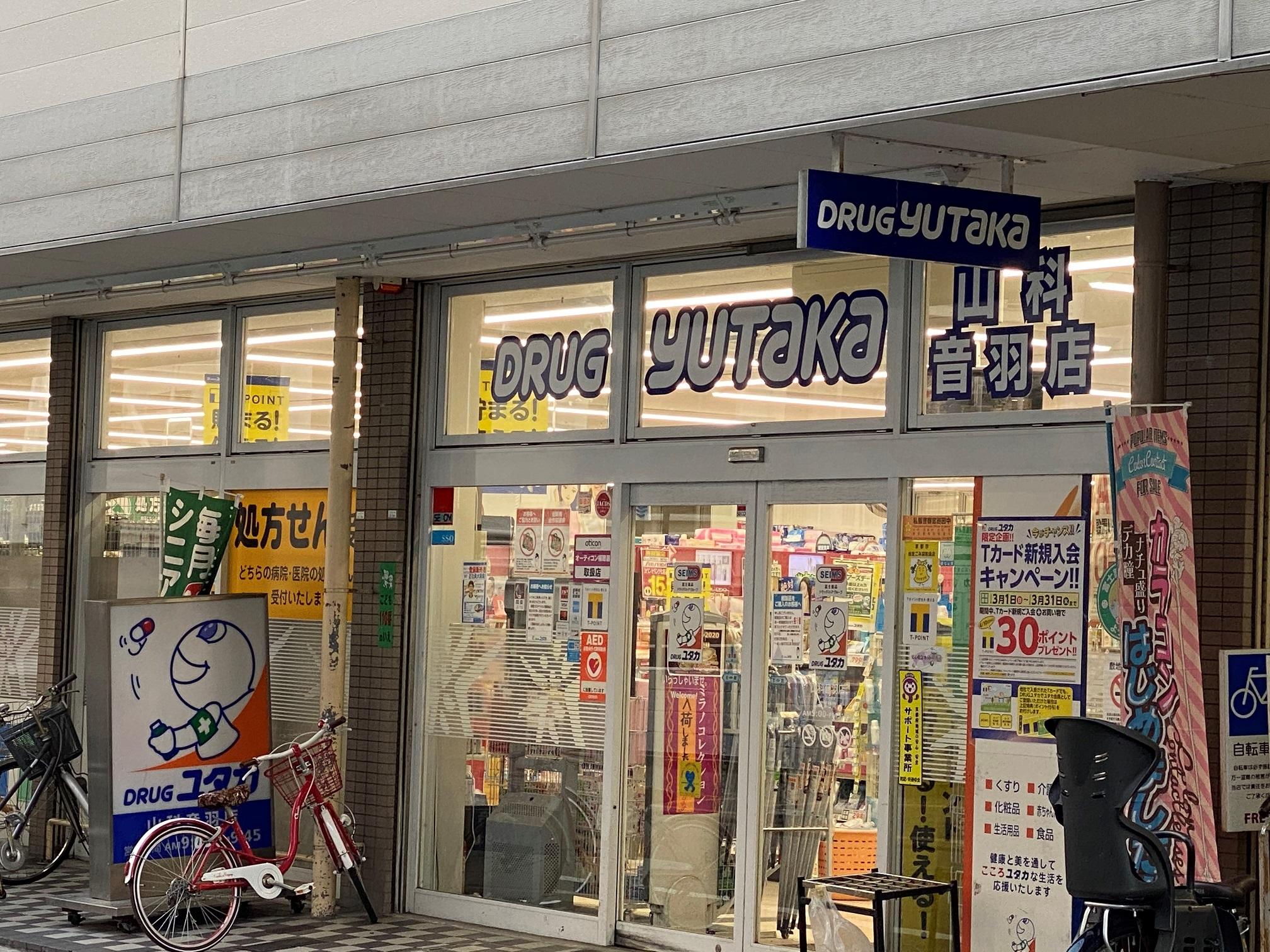 ドラッグストア/京都/山科