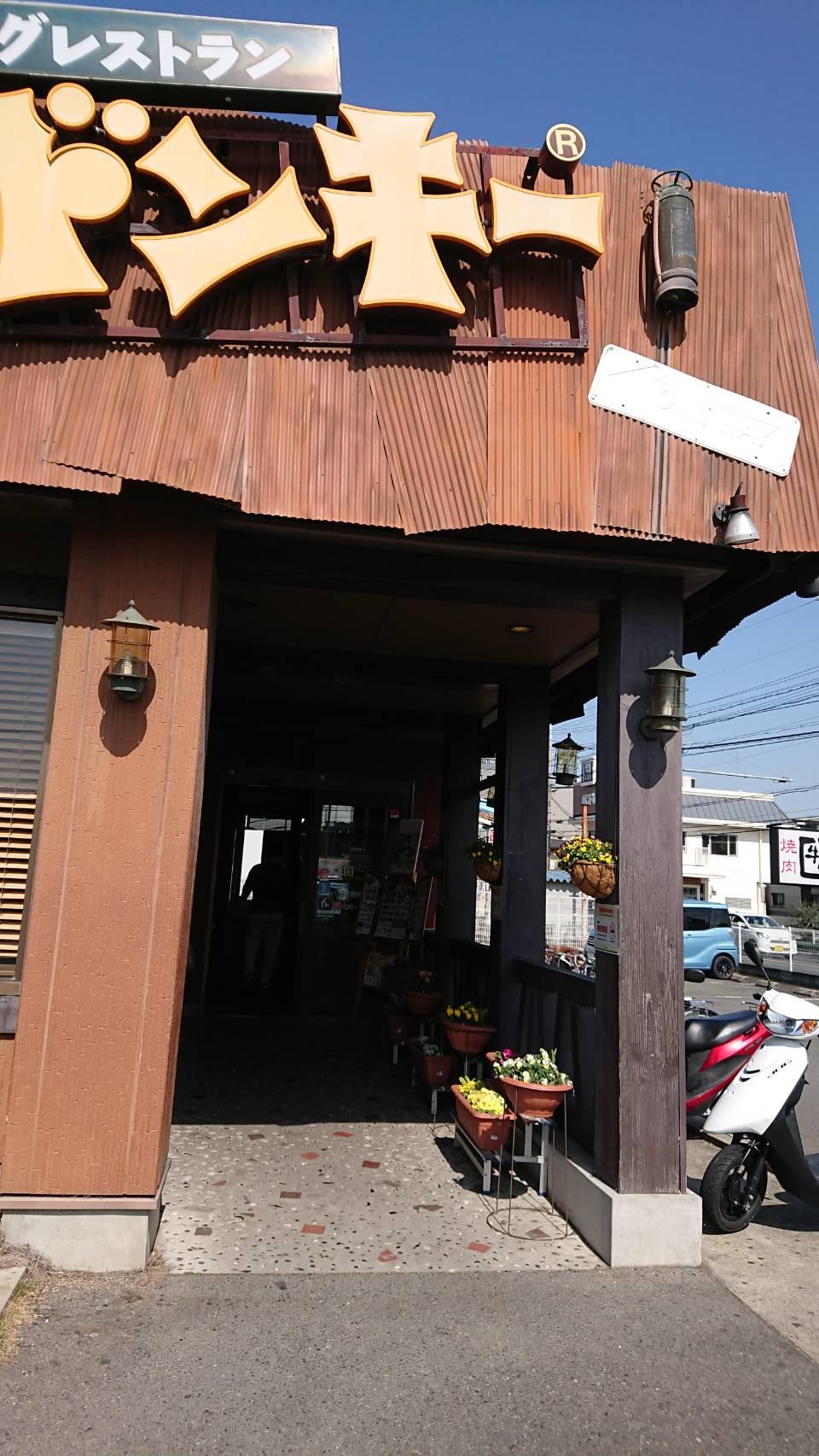 【枚方店】びっくりドンキー槙島店 (宇治市)