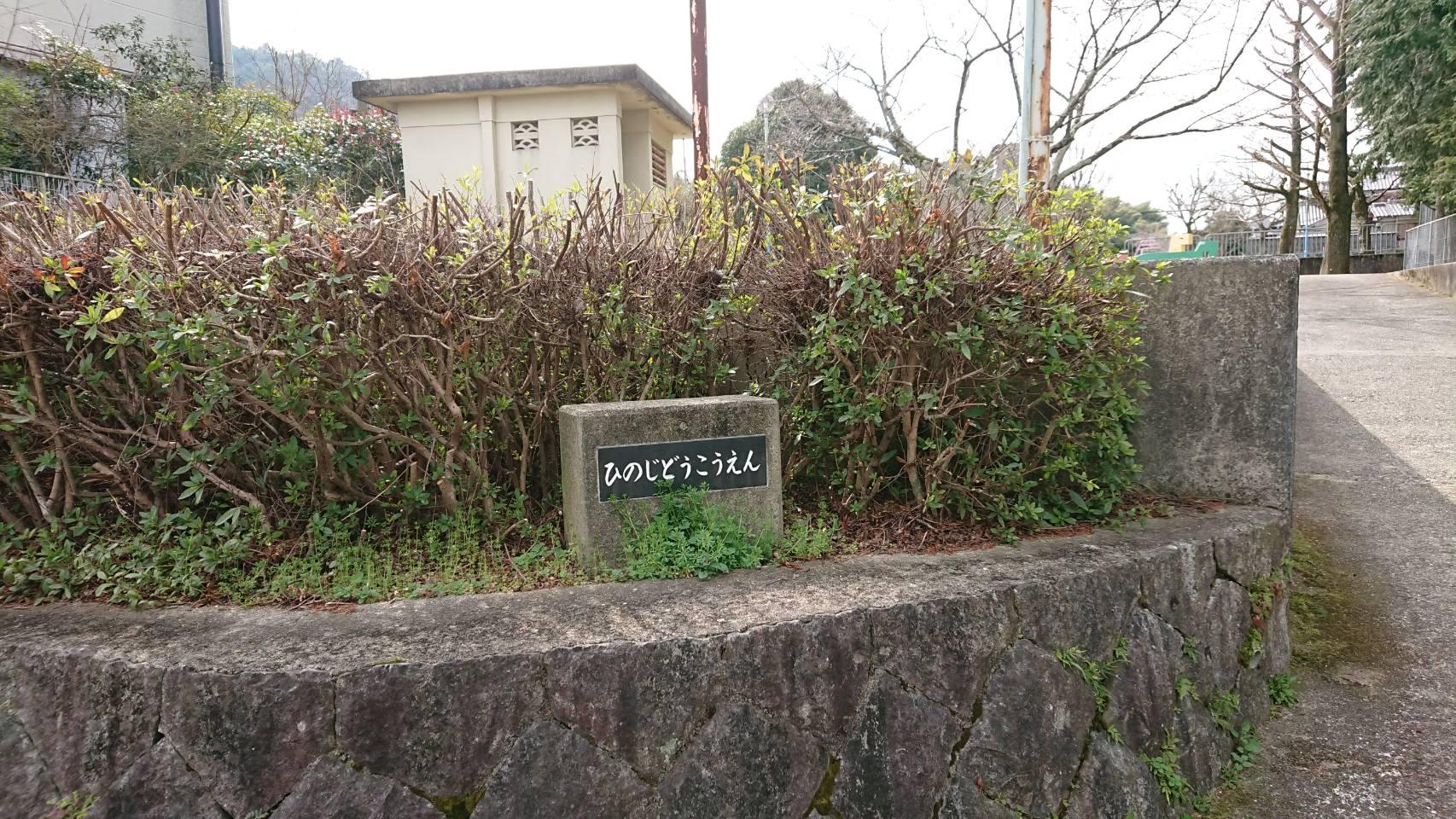 【枚方店】日野児童公園 (京都市)