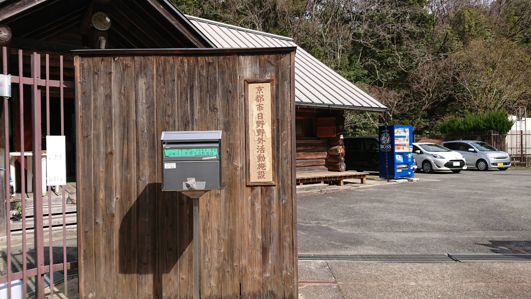 【枚方店】京都市日野野外活動施設 (京都市伏見区)