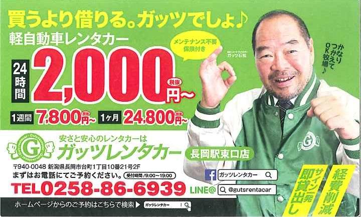 ガッツ長岡駅東口店ショップカード表A