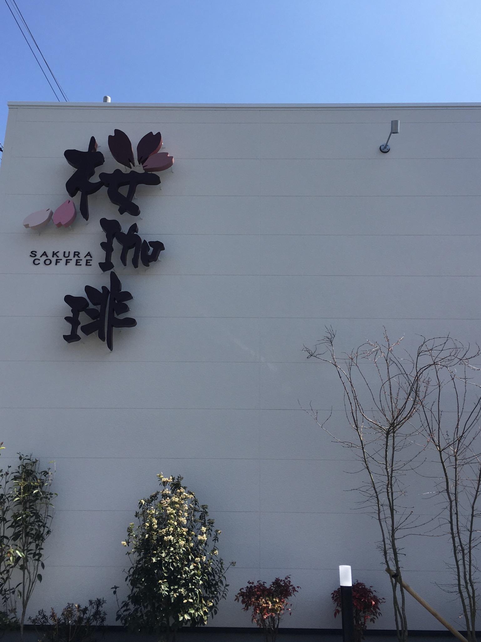 【堺なかもず店】桜珈琲( 堺市 三国ヶ丘 / カフェ )