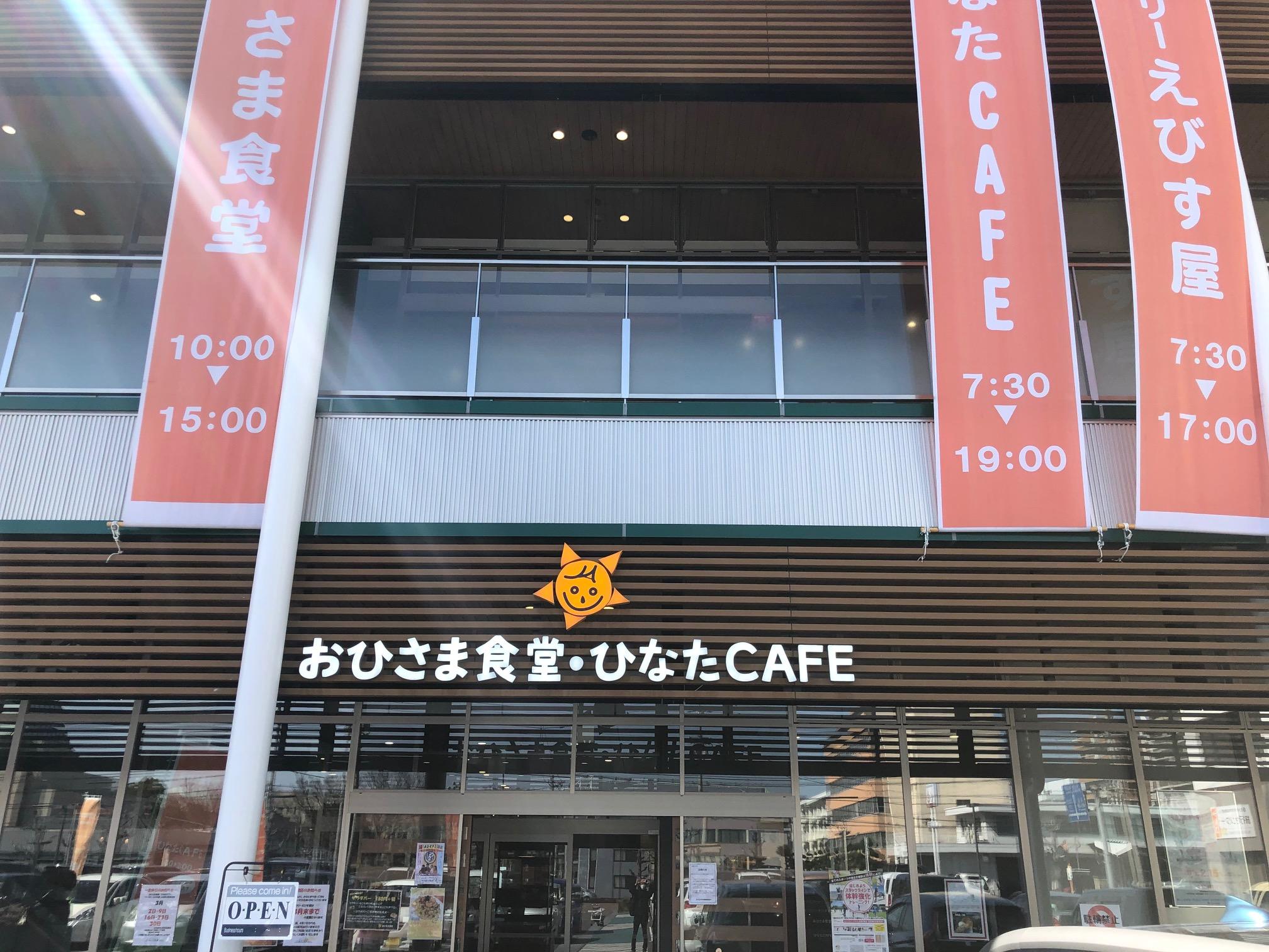 【松山市駅店】みなとまちまってる おひさま食堂
