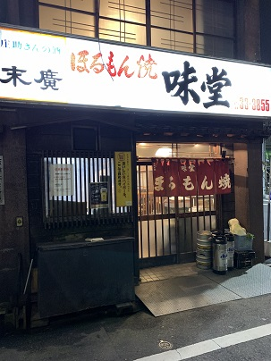 【郡山駅前店】ほるもん焼 味堂