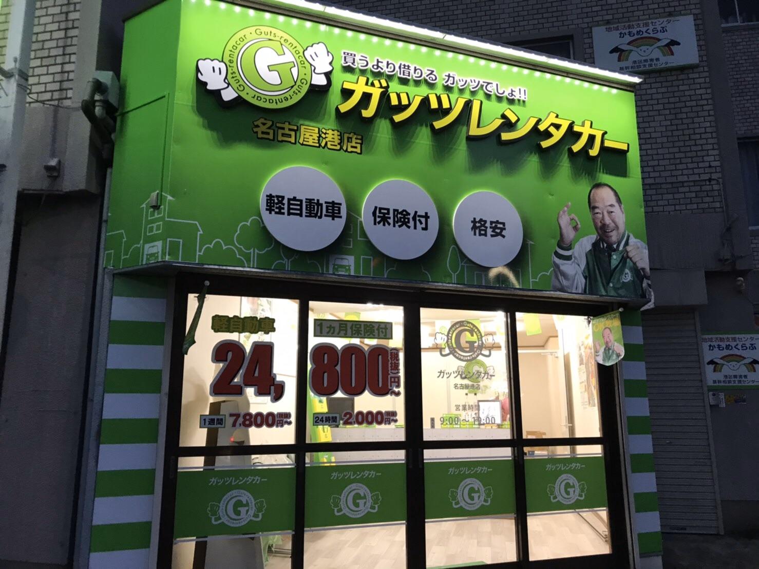 名古屋港店