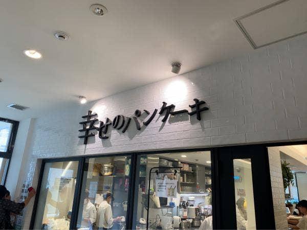 【市川店】幸せのパンケーキ
