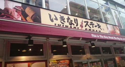 【松戸店】いきなりステーキ
