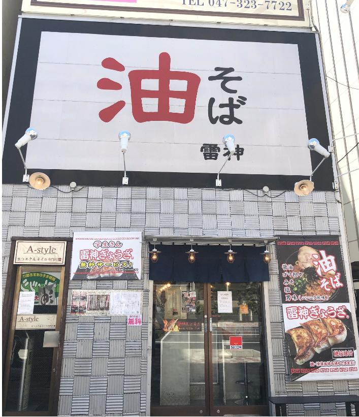 【市川店】油そば雷神