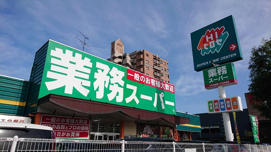 【大分駅前店】業務スーパー別府店(別府市)