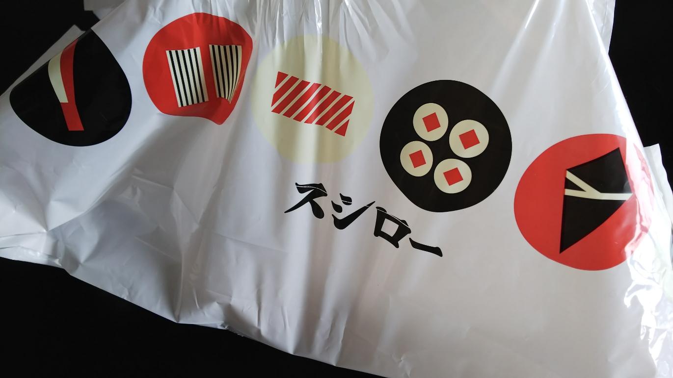 スシロー五条七本松店(寿司/京都市下京区)
