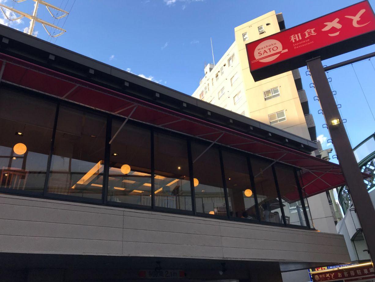 【市川店】和食 さと(葛飾区金町/和食)