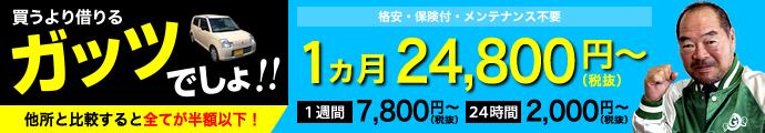 格安レンタカー1ヶ月24,800円、1週間7800円、24時間2000円〜
