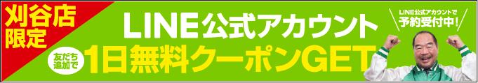 【刈谷店限定】LINE公式アカウント・友だち追加