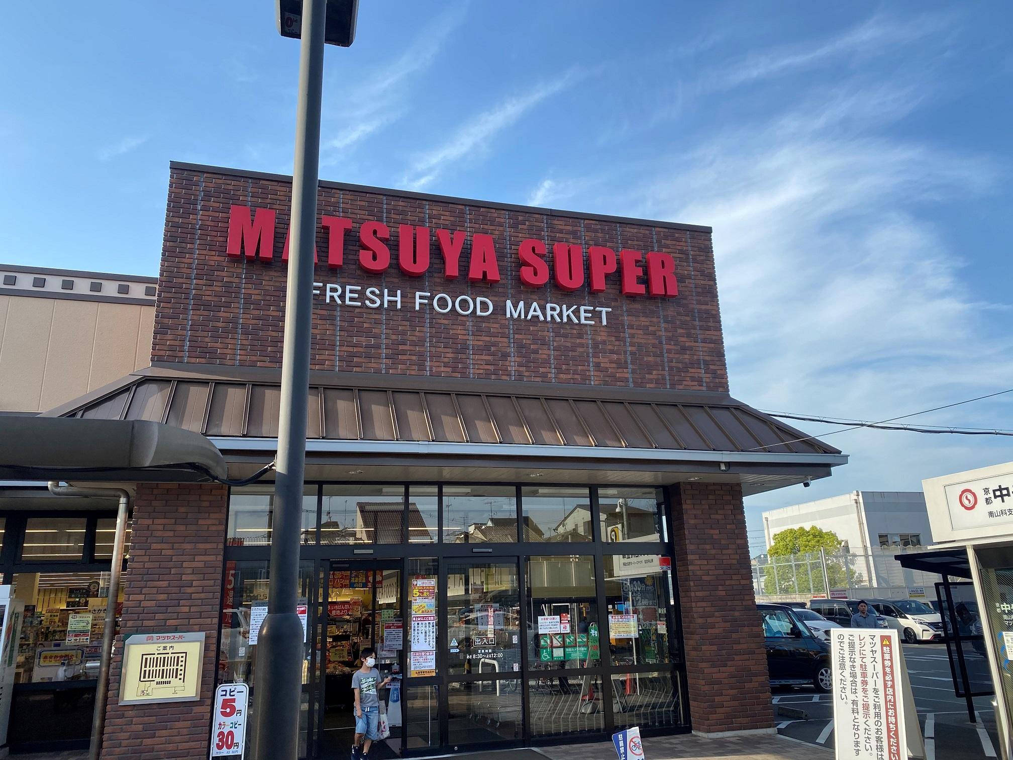 マツヤスーパー大宅店/京都/山科