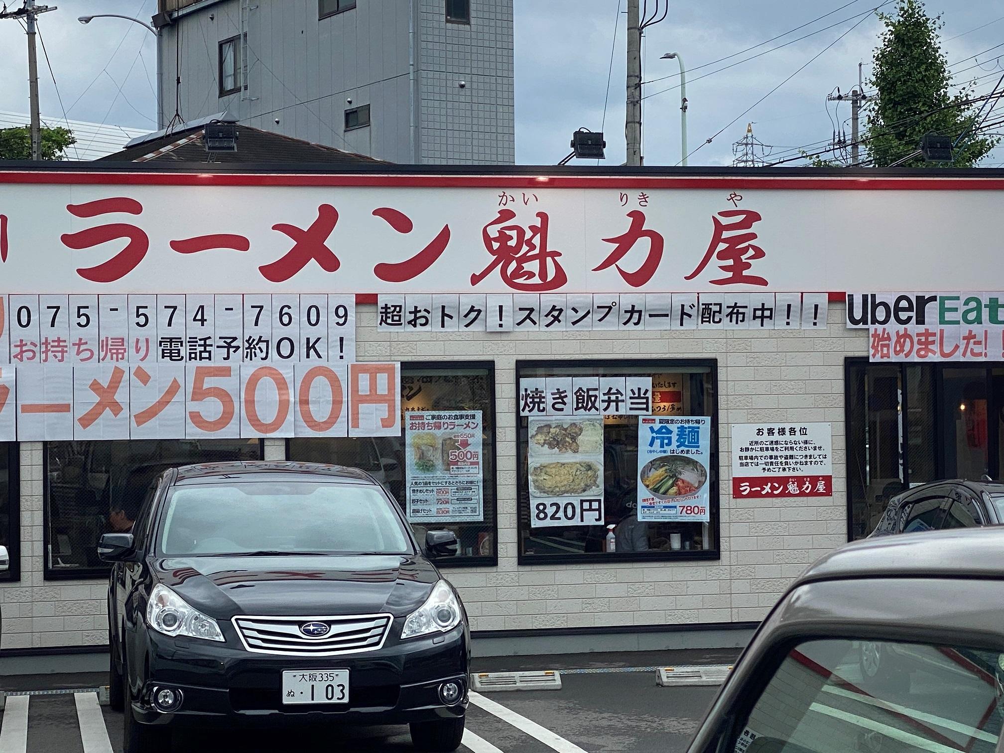 魁力屋/京都/山科