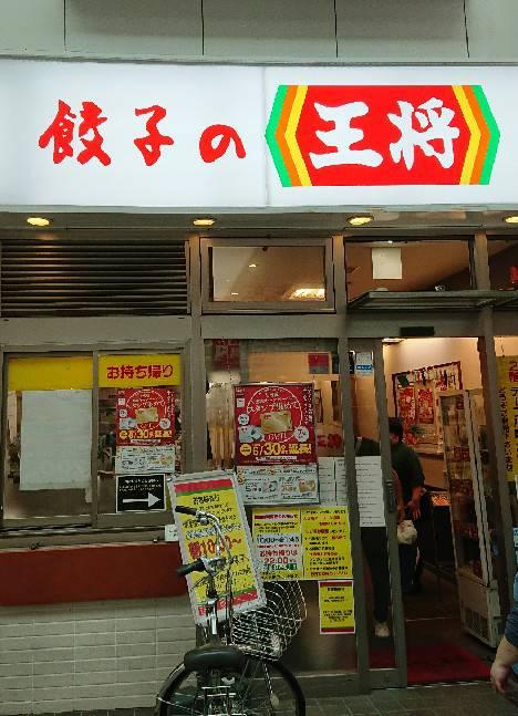 【枚方店】餃子の王将 大手筋店 (京都市)