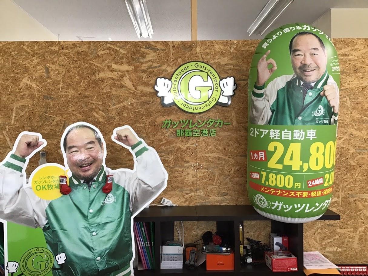 【那覇空港店】誕生日おめでとうございます!海中道路 海中茶屋