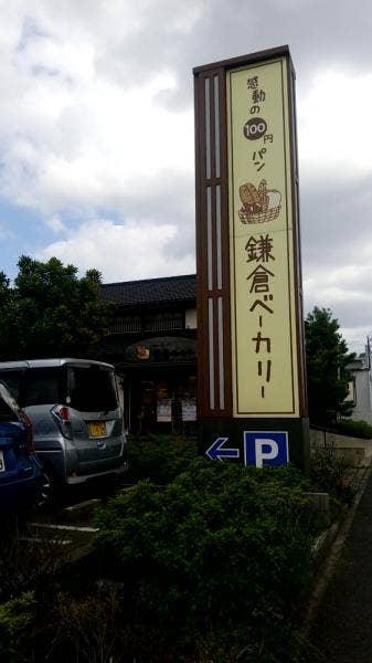 【鎌ヶ谷店】 鎌ヶ谷ベーカリー