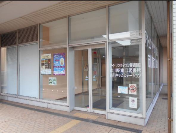 【市川駅前店】市川市アイ・リンクタウン展望施設
