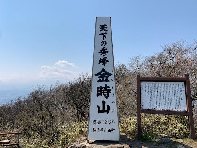 【小田原店】金時山(箱根仙石原)