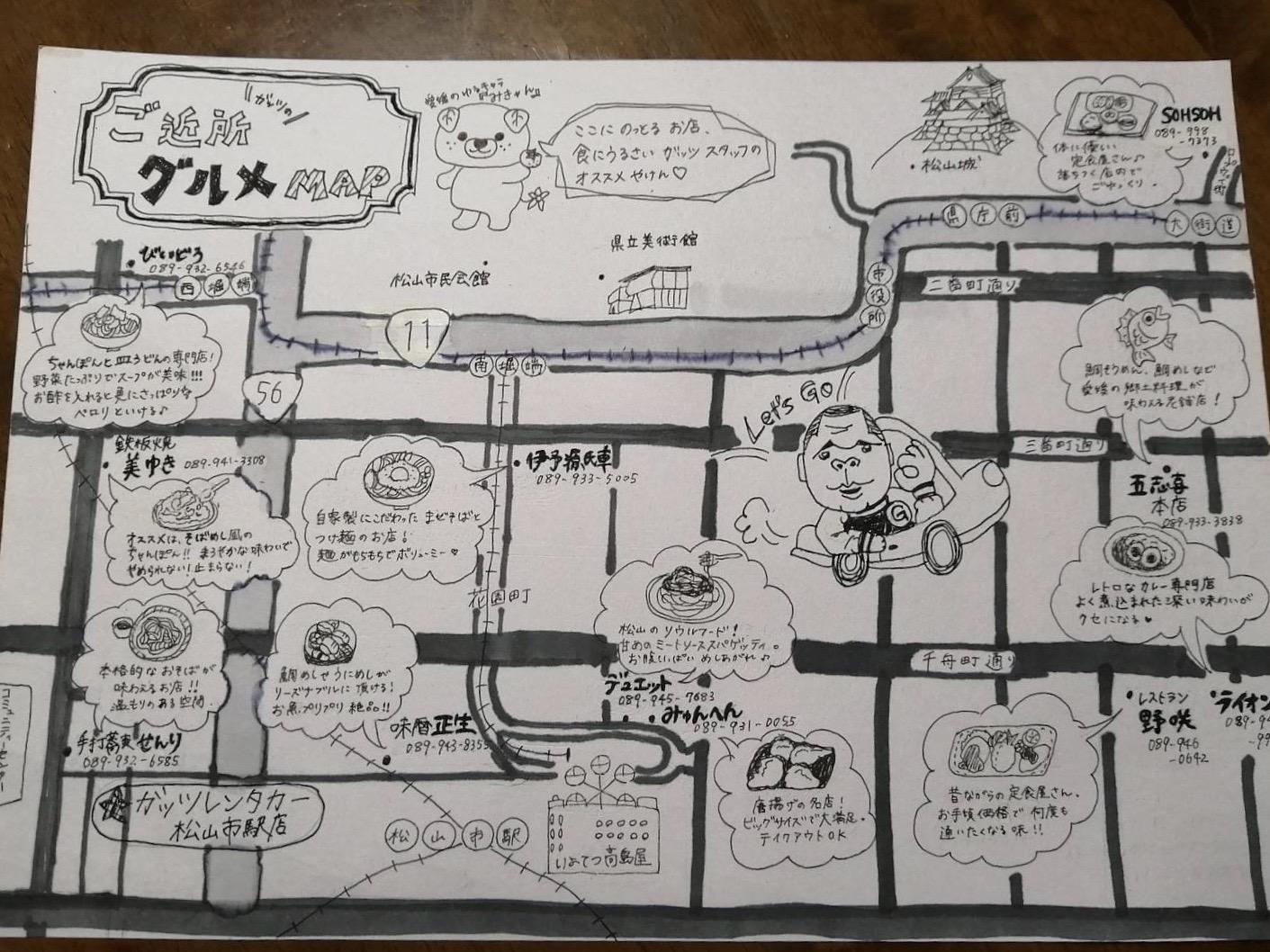 【松山市駅店】松山市駅店周辺のおすすめグルメMAP