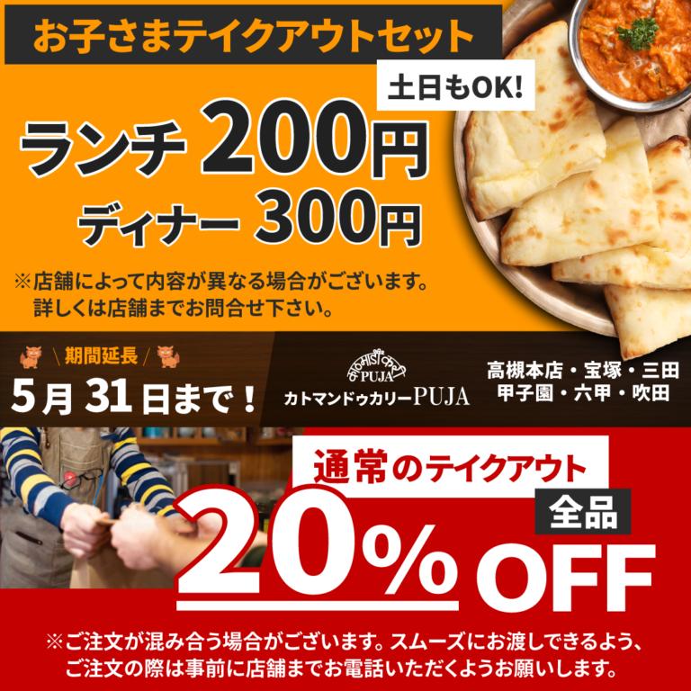 カトマンドゥカリーPUJA【宝塚店】