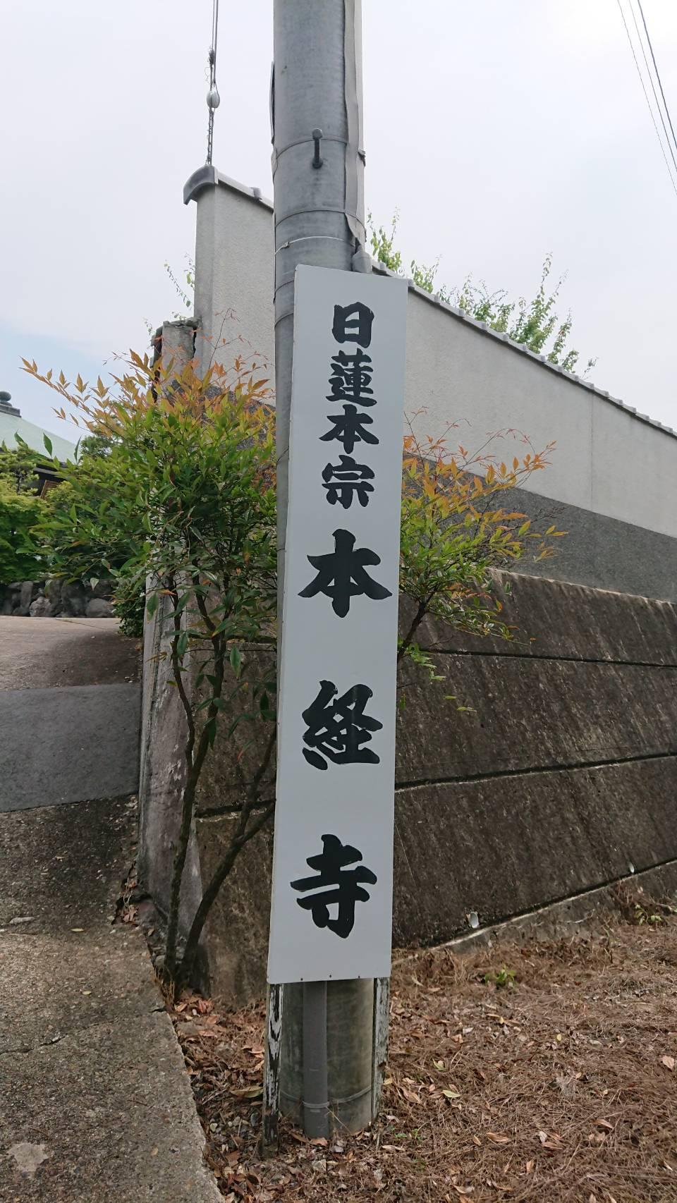 【枚方店】本経寺 (京都市)