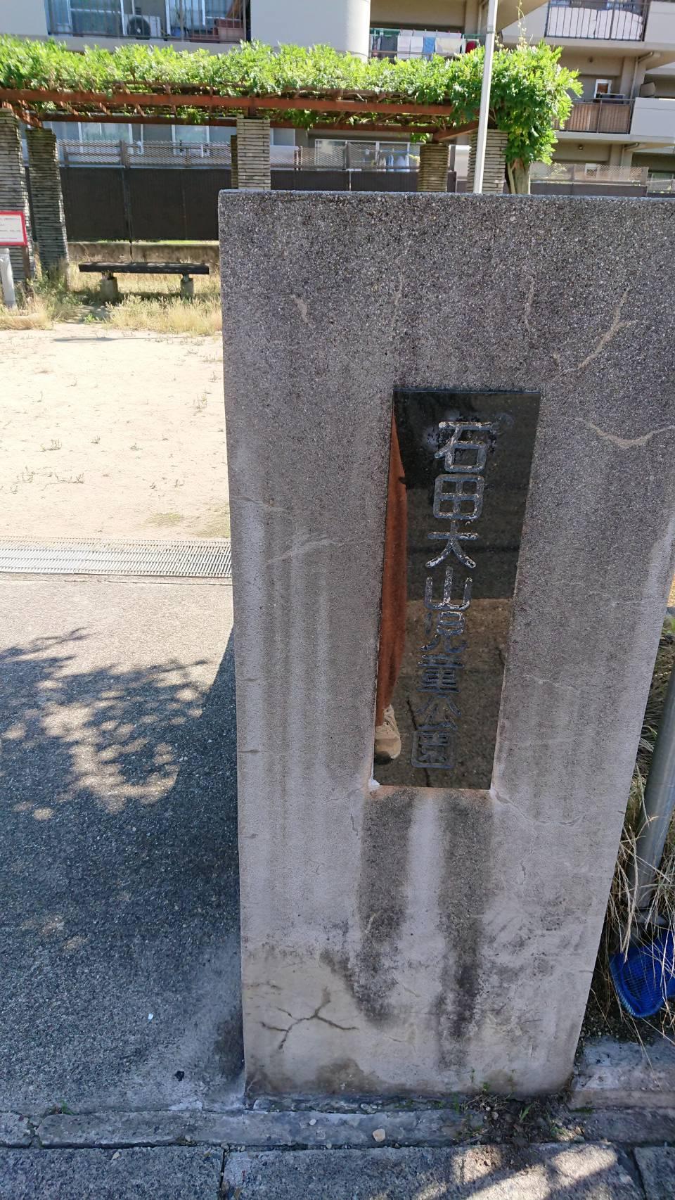 【枚方店】石田大山児童公園 (京都市伏見区)