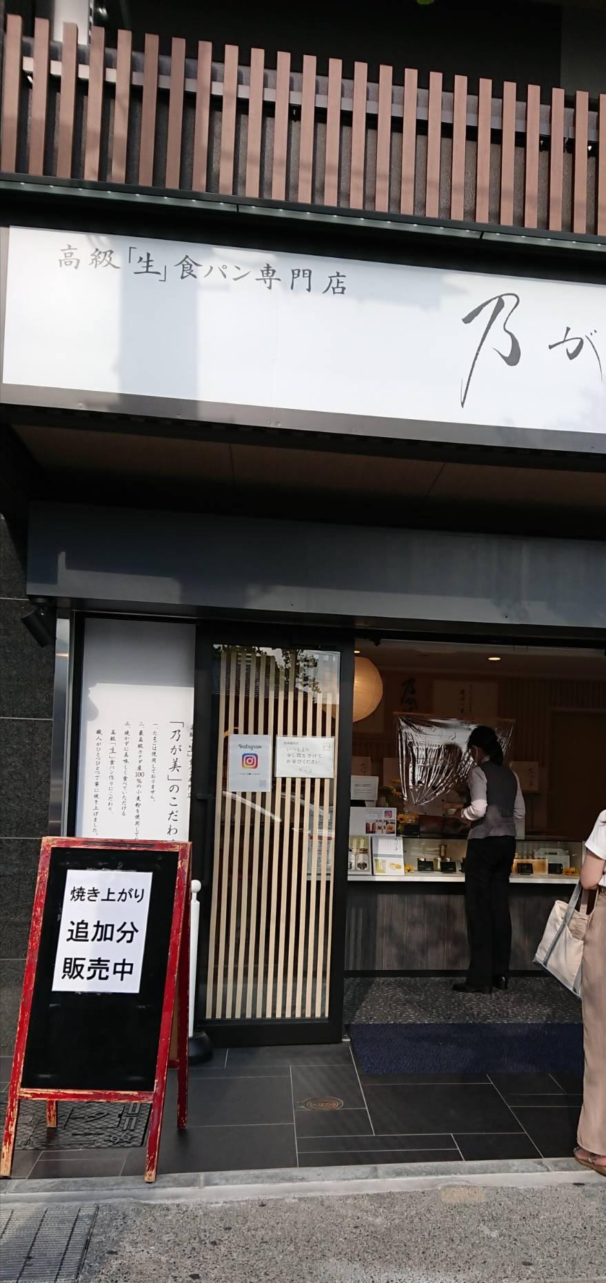 【枚方店】乃が美 はなれ 山科販売店 (京都市山科区)