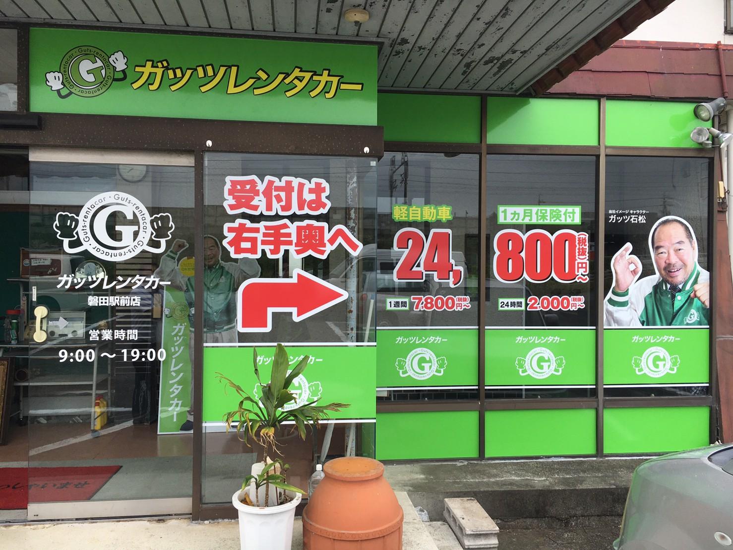 磐田駅前店