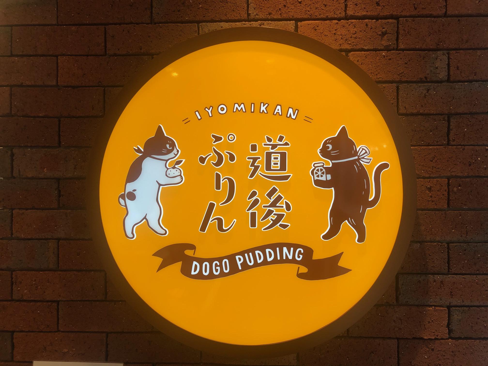 【松山市駅店】道後ぷりん