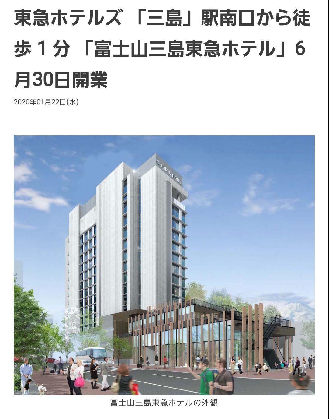 三島駅南口にリゾートホテルがオープンします!!