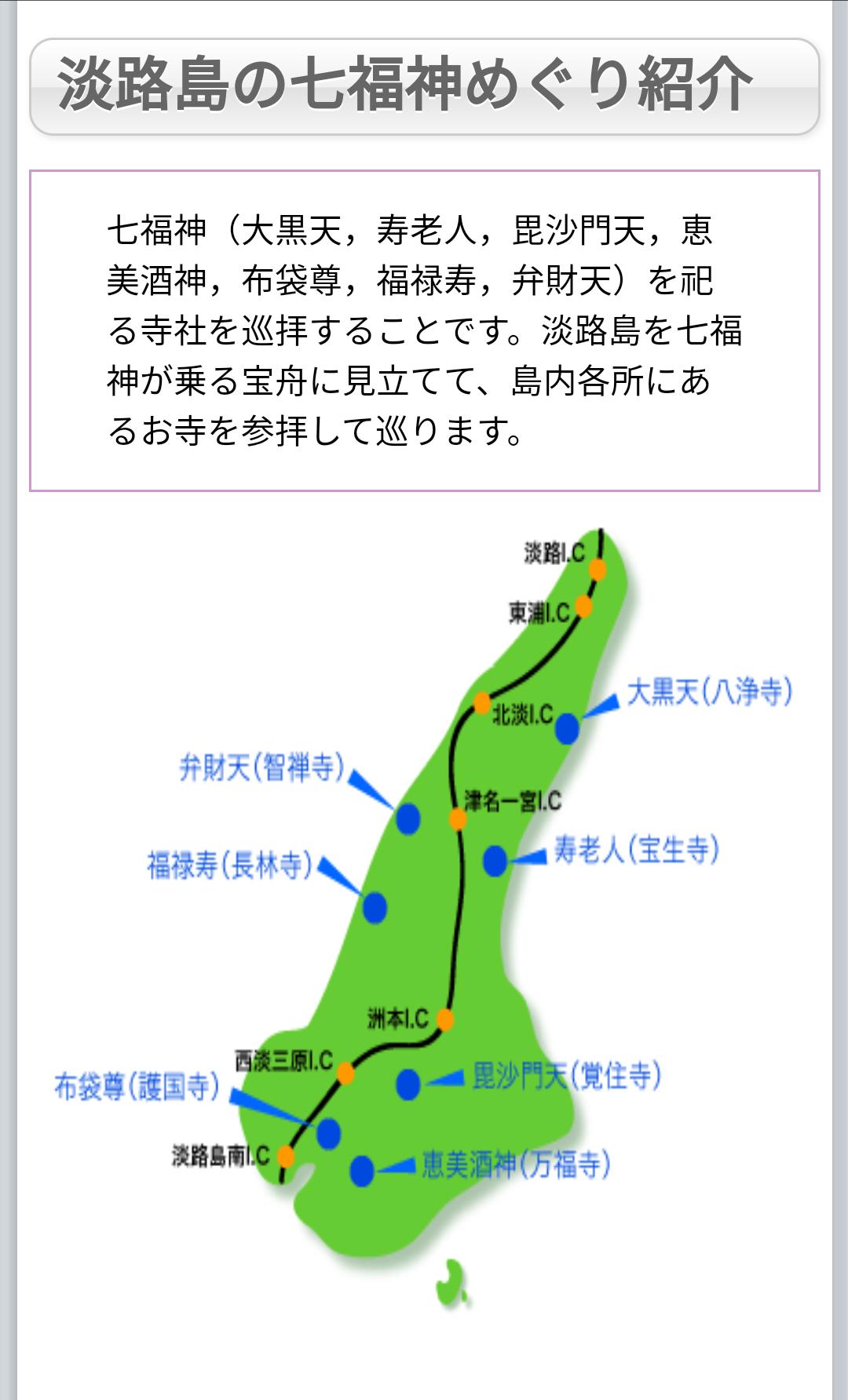 【加古川店】淡路島七福神巡り