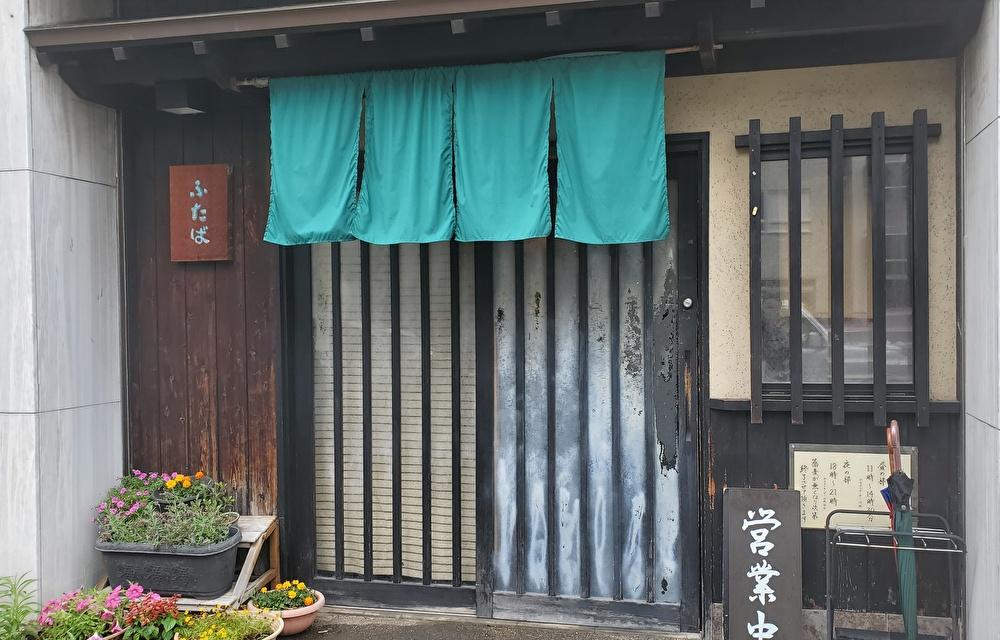 【本店】ふたば(西区/蕎麦屋)