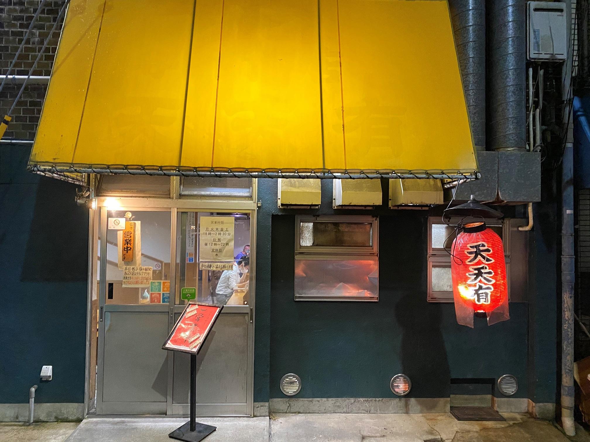 【京都西大路駅店】天天有/京都/左京区