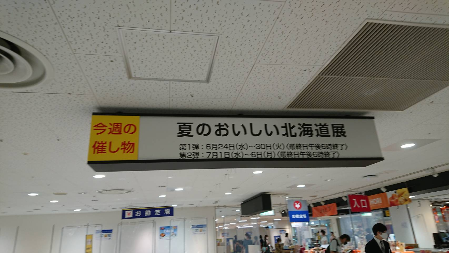 【枚方店】伊勢丹百貨店 (京都市)