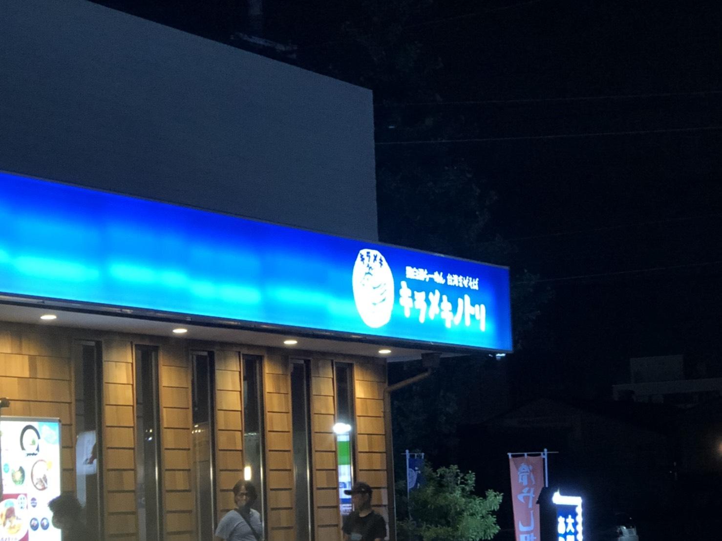 キラメキノトリ 伏見横大路店
