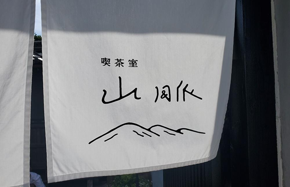【本店】喫茶室 山脈(岐阜県各務ヶ原市/カフェ)