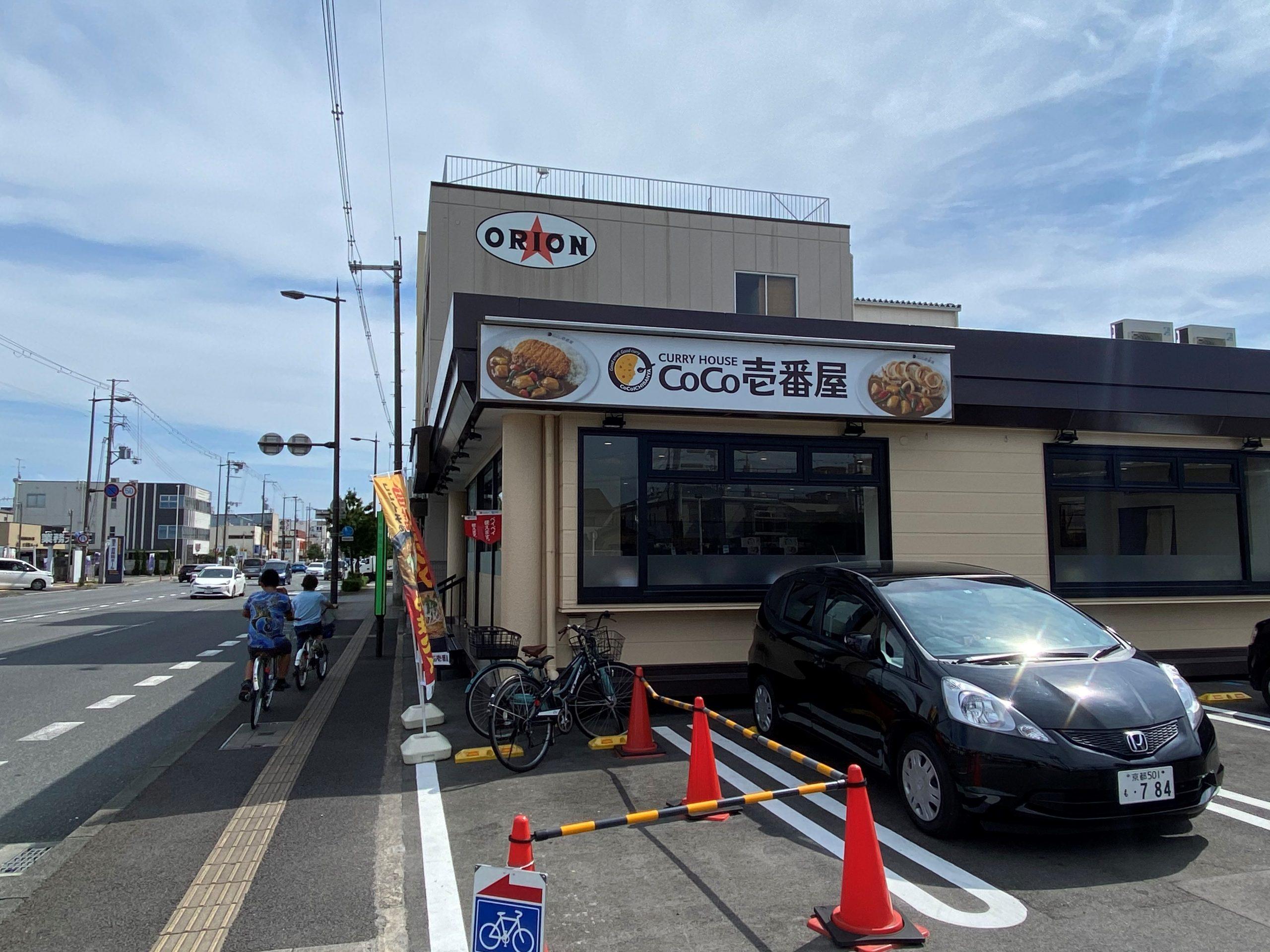 CoCo壱/京都市南区/カレーラーメン
