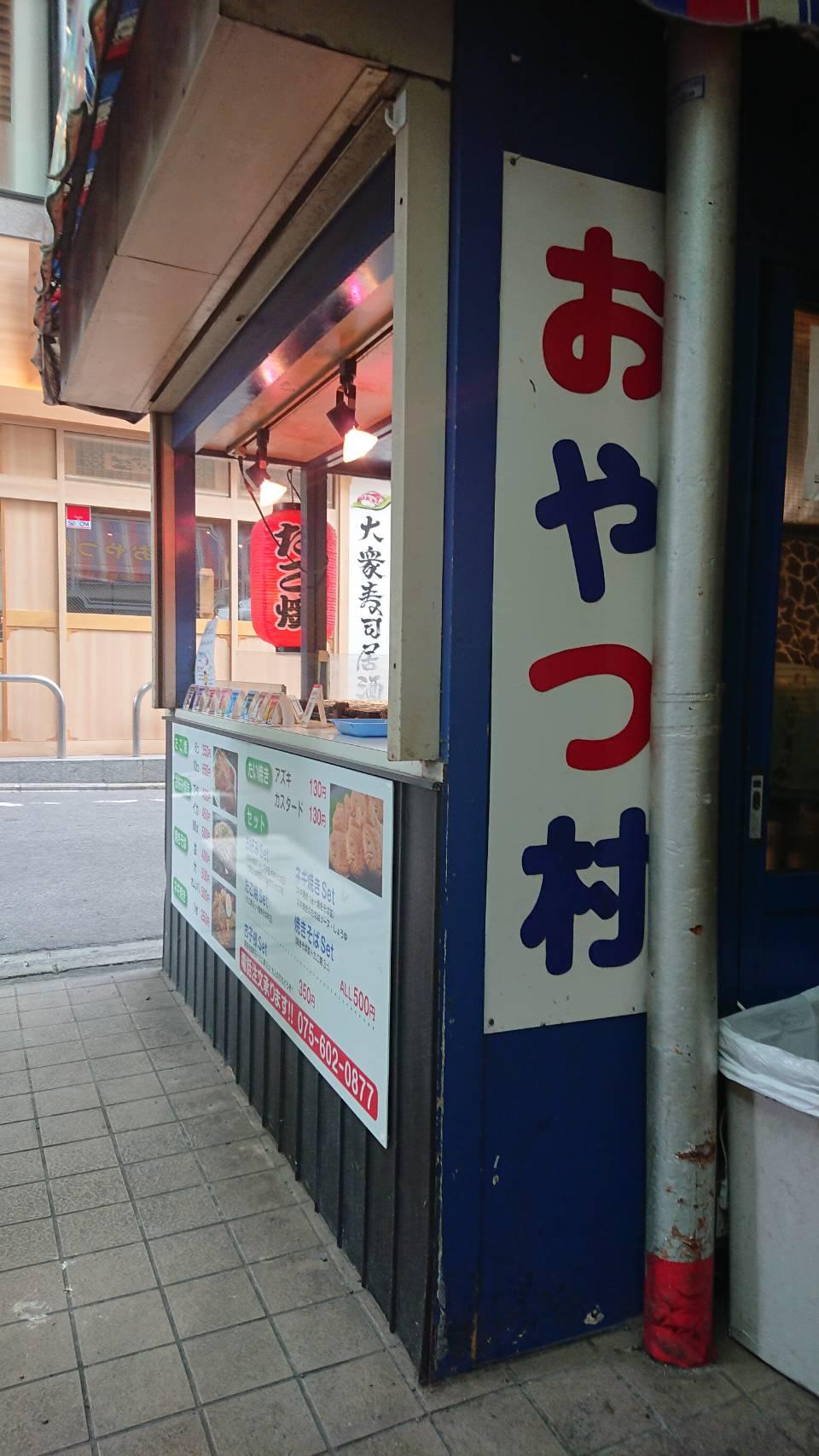 【枚方店】おやつ村 (京都市伏見区)