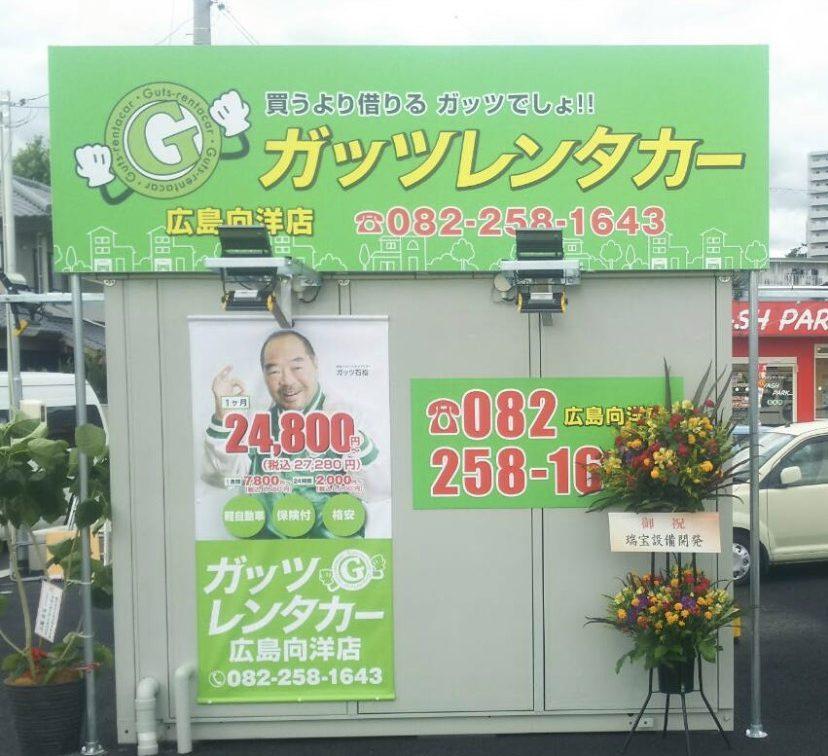 広島向洋駅店