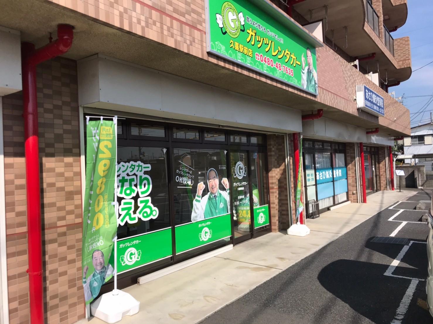久喜駅前店