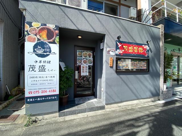 【京都四条大宮店】茂盛菜館